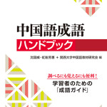 中国語成語_cover