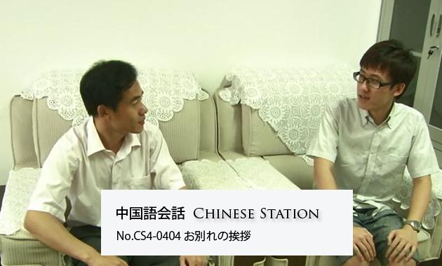 CS4-0404