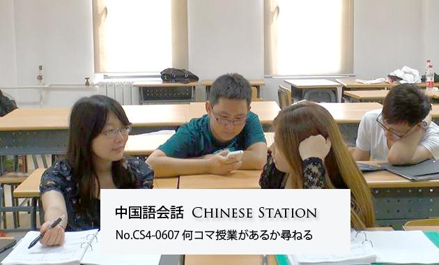 CS4-0607