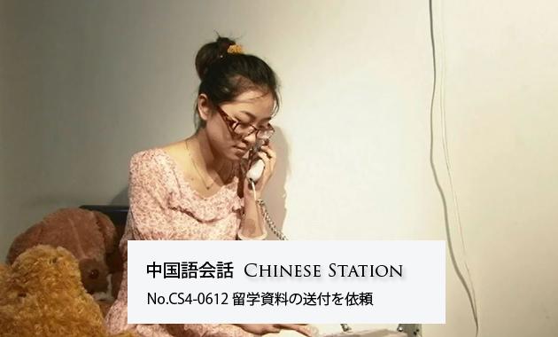 CS4-0612