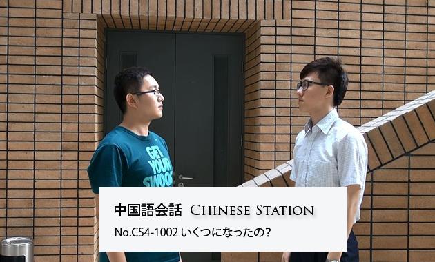 CS4-1002