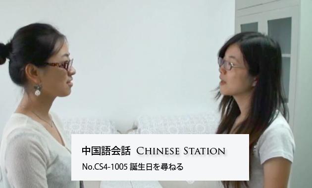 CS4-1005