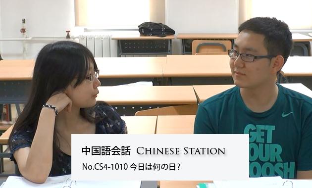 CS4-1010