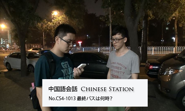 CS4-1013