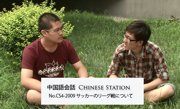 CS4-2009