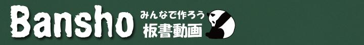 bansho_header