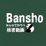 bansho_logo