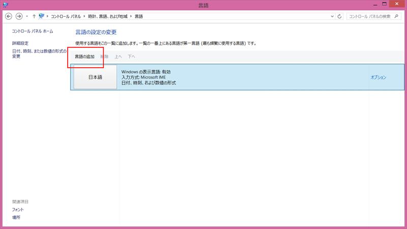 言語ウィンドウが開いたら「言語の追加」をクリックする。