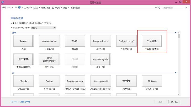 言語の一覧から中国語(簡体字)を探してダブルクリックする