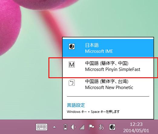 中国語(簡体字、中国)をクリックする