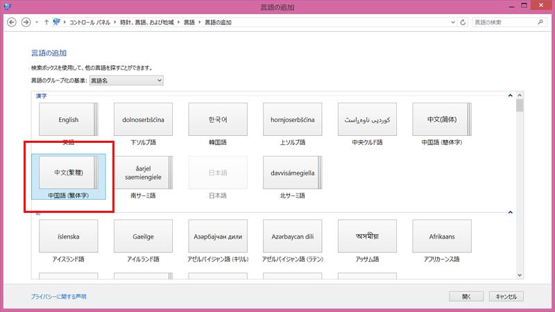「言語の追加」から中国語(繁体字)を選択する