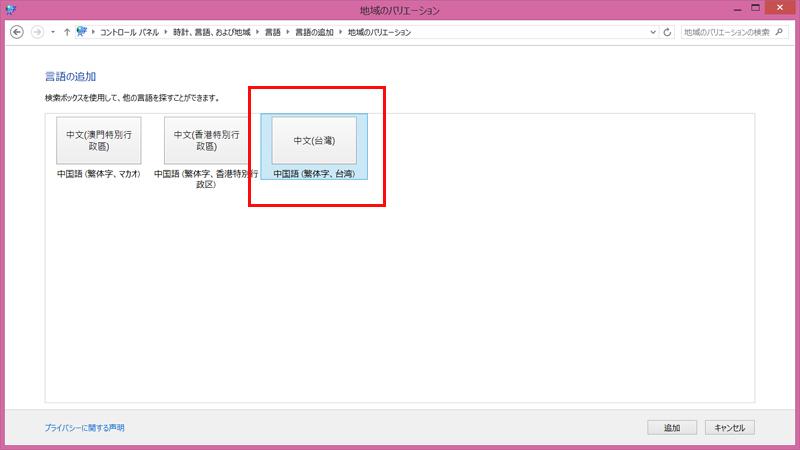 マカオ、香港、台湾で使われる繁体字のIMEが選択肢として表示されるので、その中から中国語(繁体字、台湾)を選択する