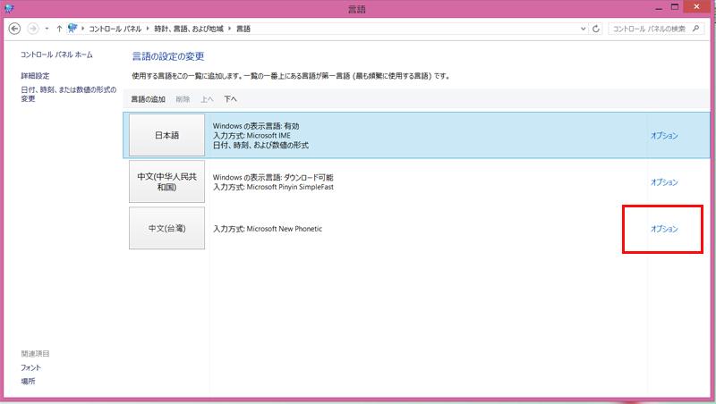 言語設定から中文(台湾)の横にあるオプションをクリックします