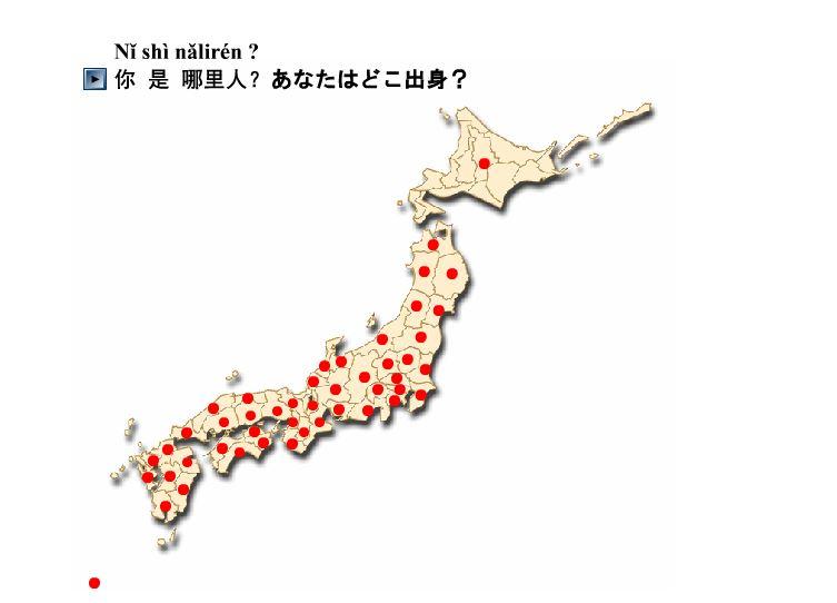 日本の地図を中国語で言ってみよう