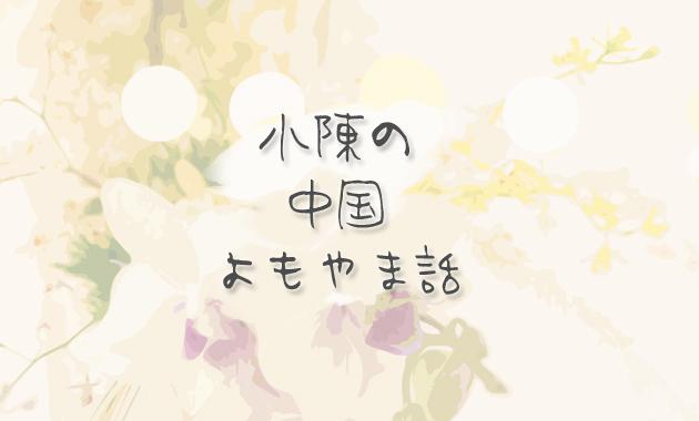 xiaochen_toplogo