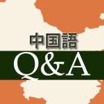 中国語Q&A