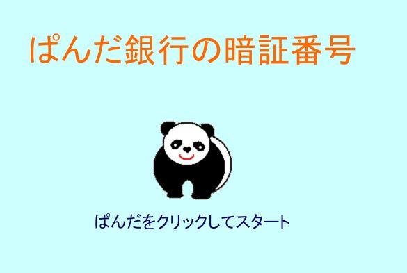 pandaatm01
