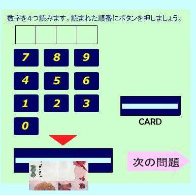 数字を聞き取ってボタンを押すとお金を引き出すことができます。3回間違えるとゲームオーバー。