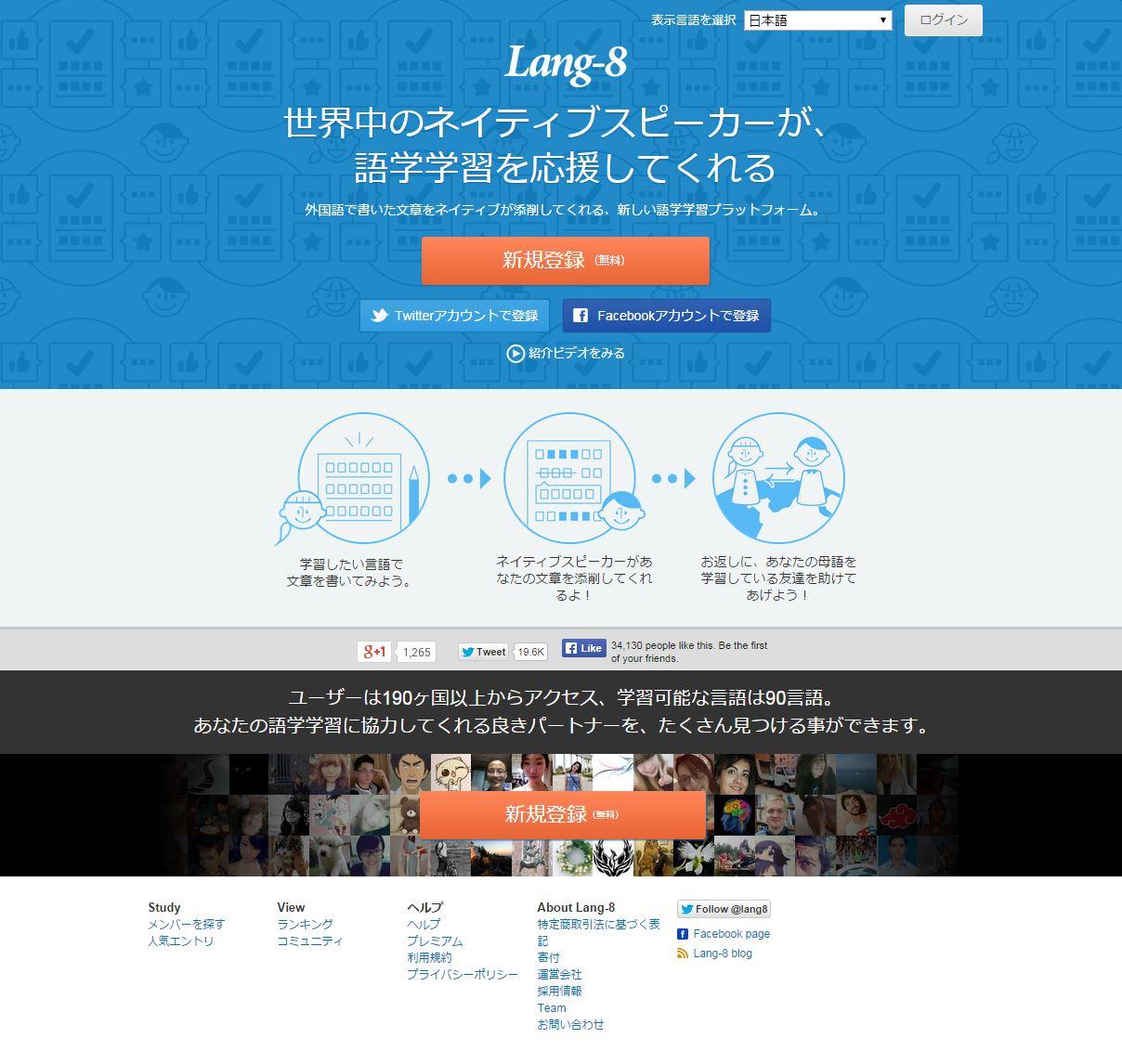 lang-8のトップページ