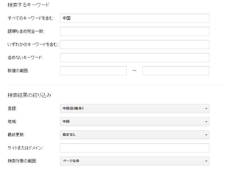 検索オプションで検索範囲と言語を指定