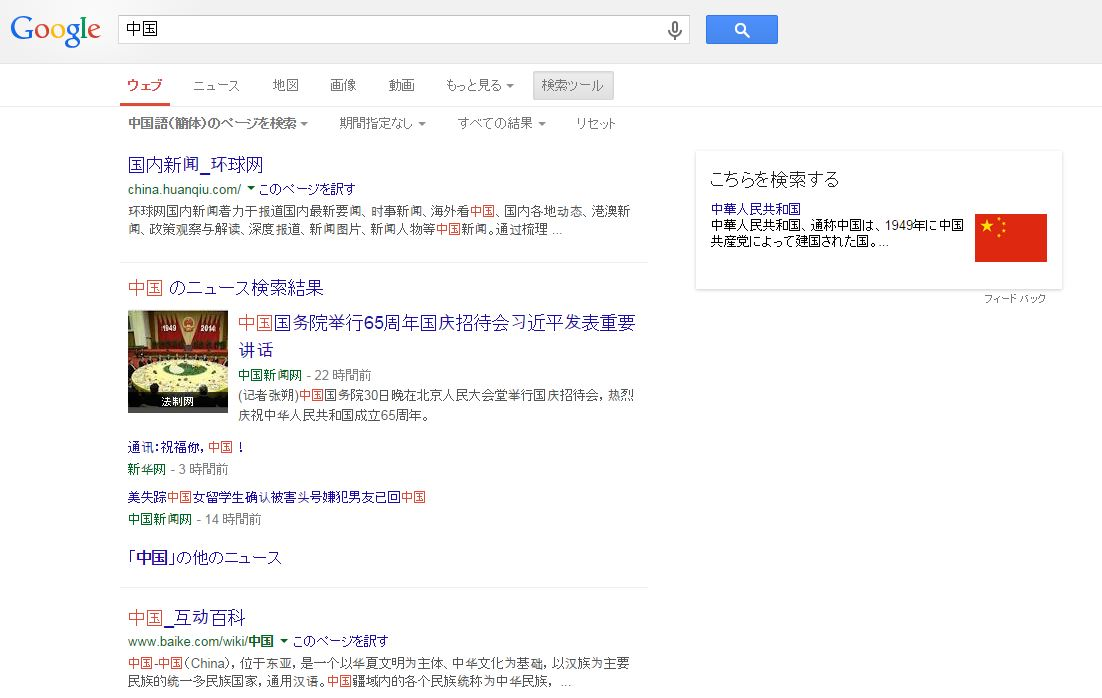 中国のサイトで簡体字中国語で書かれているものに限定して検索