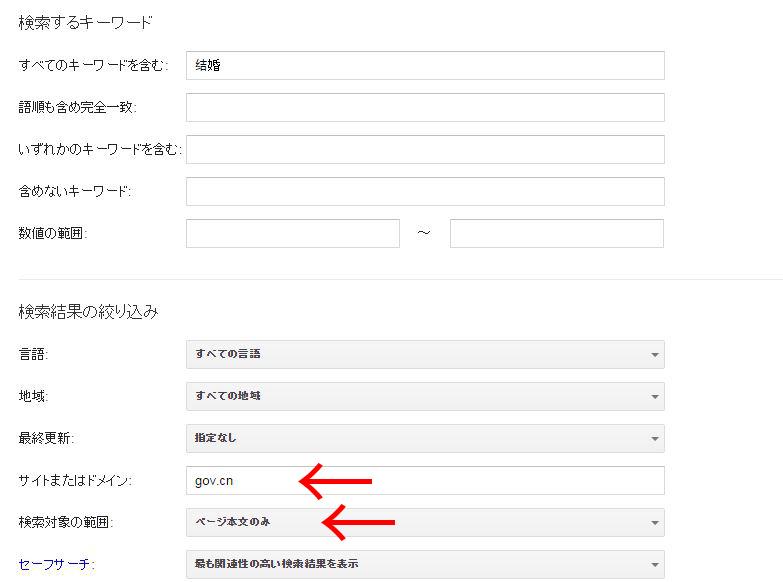 サイトや検索場所を指定する