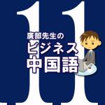 chinabiz_header_008