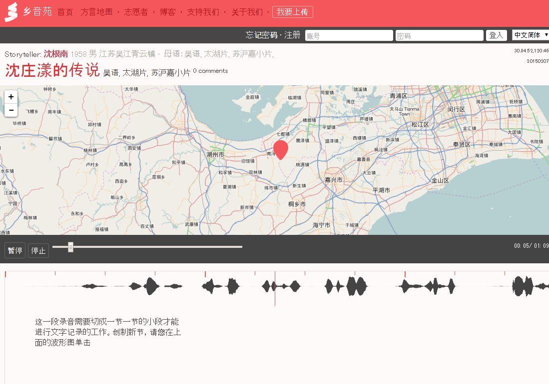 先ほどの吹き出しウィンドウをクリックするとユーザーが録音、アップロードした方言の音声を聞くことができる。