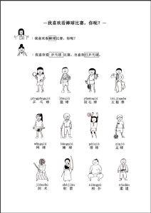 woxihuanbangqiubisainine
