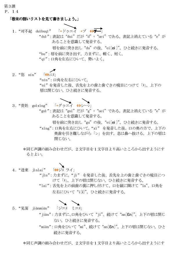 発音編指導例 第3課