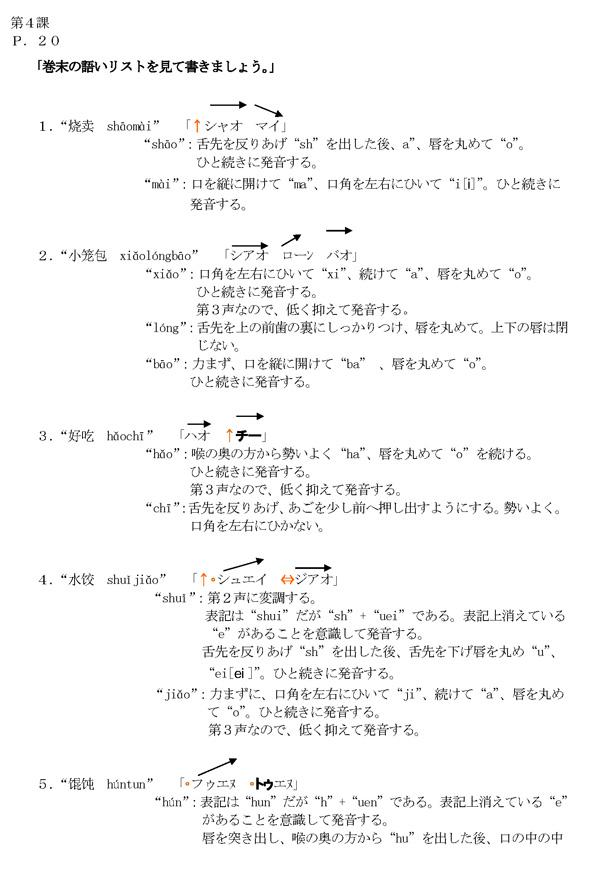 発音編指導例 第4課