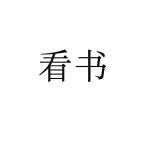 動作(黙読)