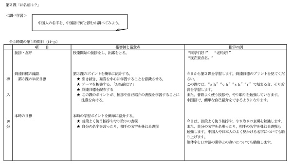 第3課指導案
