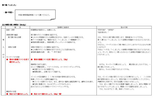 第7課指導案