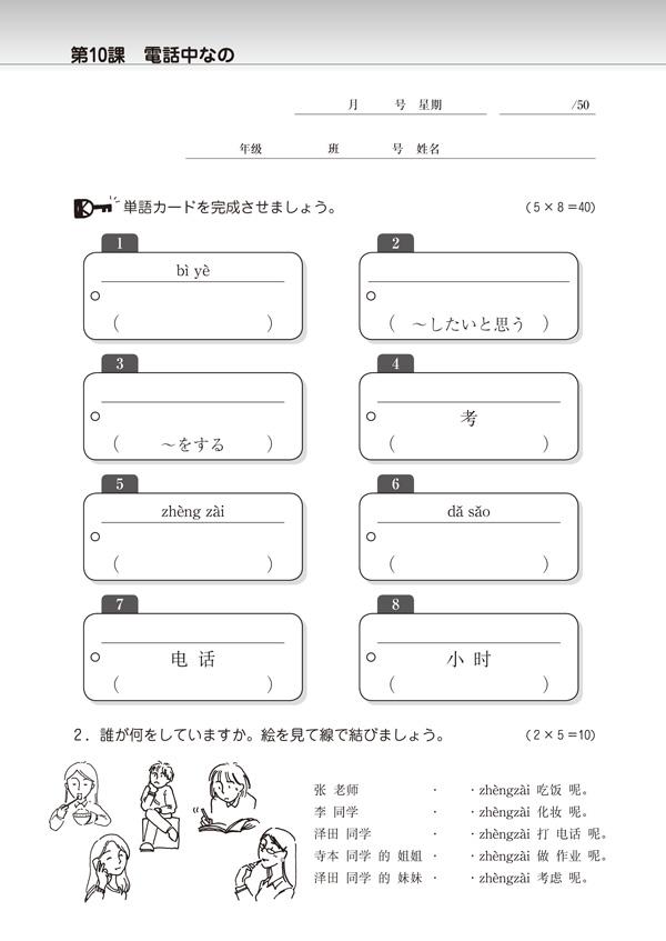 第10課小テスト
