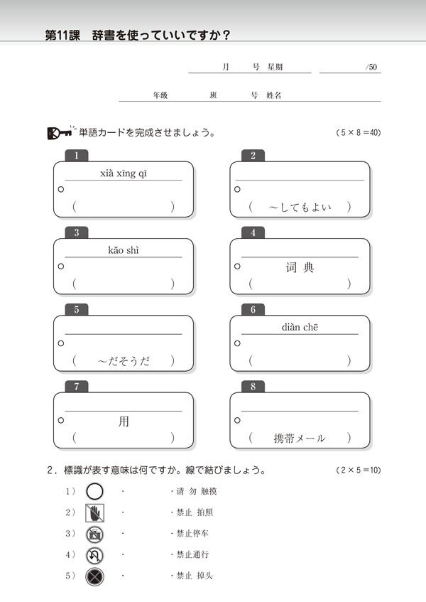 第11課小テスト