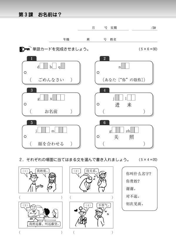 第3課小テスト