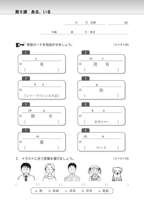 第6課小テスト