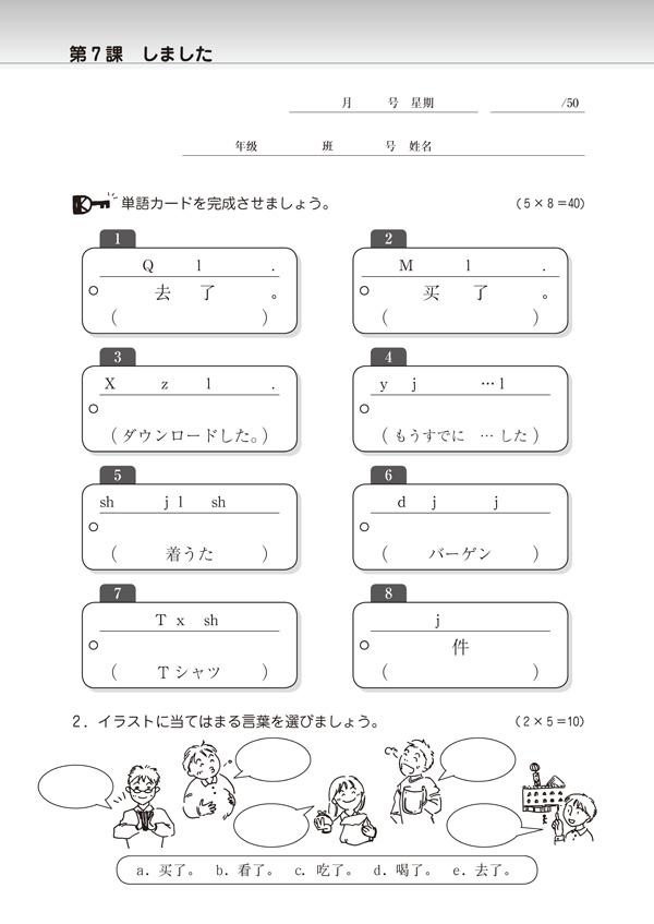 第7課小テスト