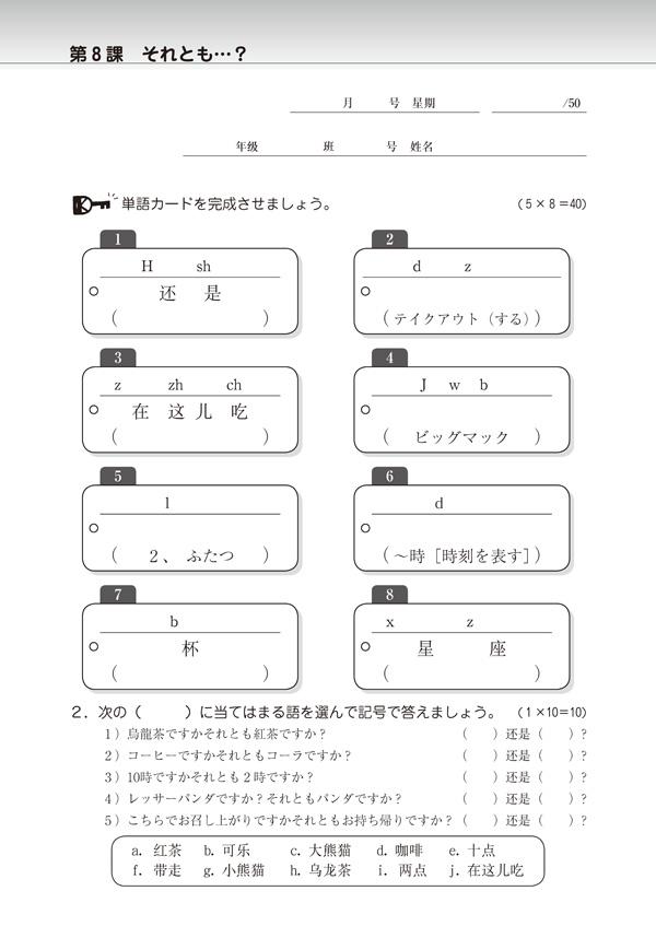 第8課小テスト