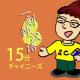 15 分チャイニーズ:No.005  Yes・No