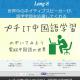Lang-8を利用した中国語作文の練習