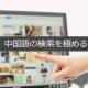 中国語の検索を極める―Googleを利用した中国語検索術その1