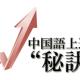 """中国語上達の""""秘訣"""""""