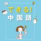 【動画】初級テキスト『できる!中国語』会話文映像