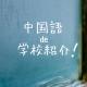 北海道大学-中国語de学校紹介