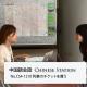 【中国語会話】CS4-1210 列車のチケットを買う