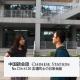 【中国語会話】CS4-4120 友達同士の日常会話