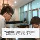 【中国語会話】CS4-4122 ホテルのチェックイン