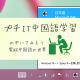 Windows8で中国語入力の設定を行う